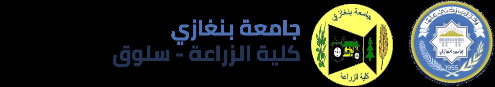 كلية الزراعة - سلوق | جامعة بنغازي